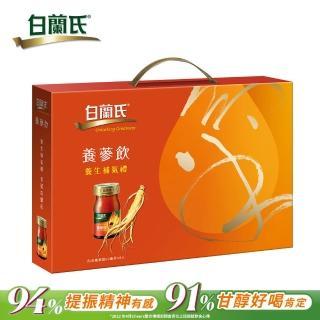 【白蘭氏】養蔘飲禮盒 60ml* 8瓶(人蔘養氣、五味子固氣 麥門冬不上火  送禮首選)