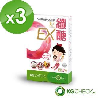 【KGCHECK凱綺萃】纖醣EX膠囊(共30粒)X3盒