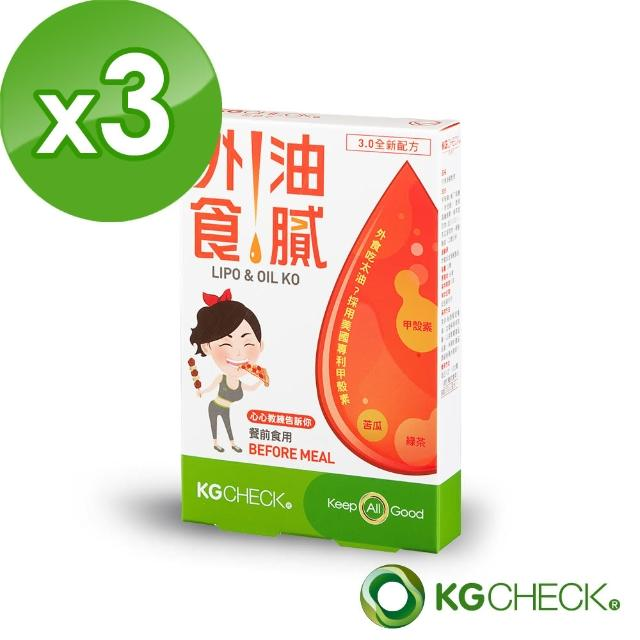 【KGCHECK凱綺萃】外食油膩 專利甲殼素(共20粒)X3盒