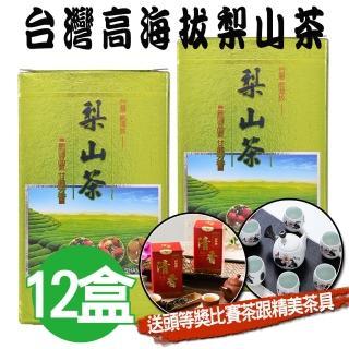 【惠鑽銓】台灣高海拔梨山茶精選組12盒(送頭等獎比賽茶及精美茶具)