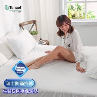【eyah宜雅】瑞士防蹣抗菌生醫級防水膜天絲保潔枕頭套(1入)