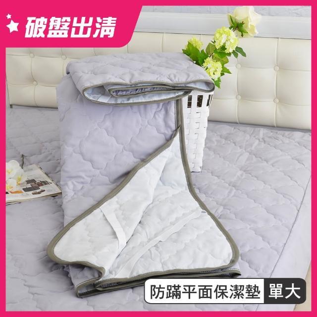 【法國防蹣防蚊技術】單3.5尺-竹炭淨化平面式保潔墊(Greenfirst系列-速達)/