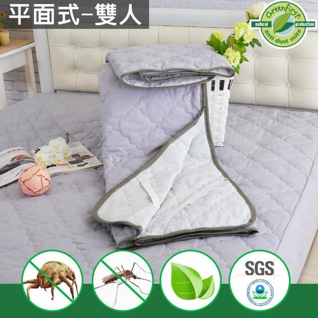 【法國防蹣防蚊技術】雙5尺-竹炭淨化平面式保潔墊(Greenfirst系列-速達)/