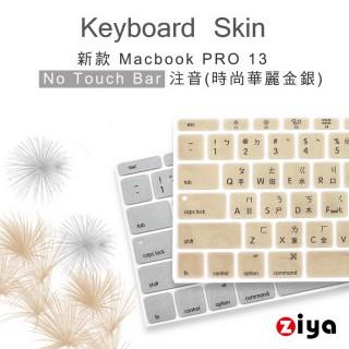 【ZIYA】Macbook Pro13 No Touch Bar 鍵盤保護膜(環保矽膠材質 中文注音 時尚華麗色系)