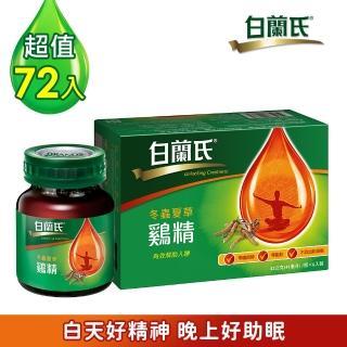 【白蘭氏】冬蟲夏草雞精42g*72瓶(白天好精神、晚上好助眠)