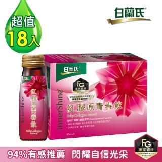 【白蘭氏】紅膠原青春飲50ml*18瓶(添加蝦紅素 補充膠原蛋白、Q彈美顏力up)