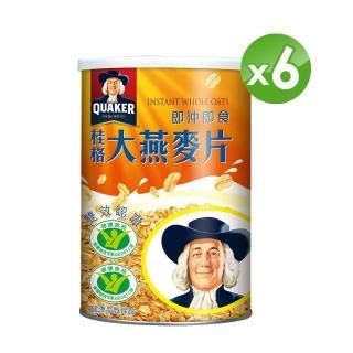 【桂格】即沖即食大燕麥片1100g*6罐(早餐推薦 中秋送禮推薦)