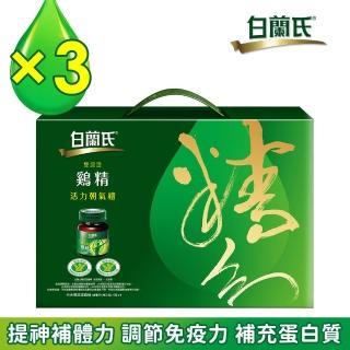 【白蘭氏】雙認證雞精禮盒3盒組(每盒70g /12入)