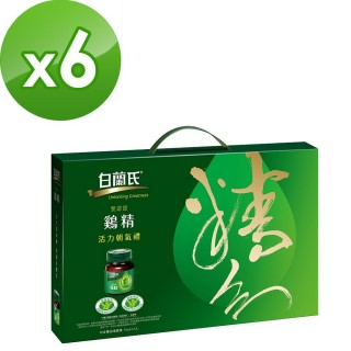 【白蘭氏】雙認證雞精禮盒6盒組(每盒70g /12入)