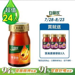 【白蘭氏】養蔘飲 24瓶(60ml)