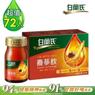 【白蘭氏】養蔘飲72瓶(60ml)