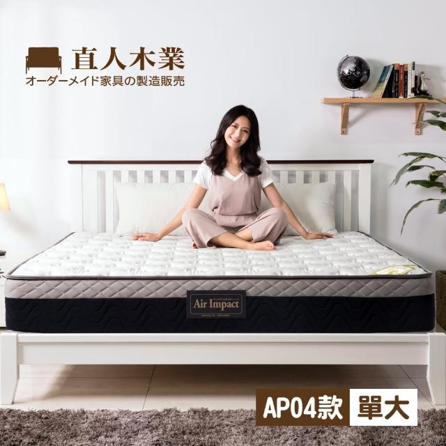 【日本直人木業】AIR床墊AP04