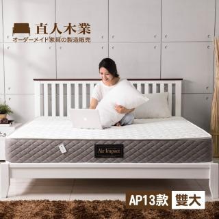 【日本直人木業】AIR床墊AP13/6尺雙人加大床墊(奧地利天絲抗菌布/抗菌透氣絲棉 /高回彈獨立筒/3D透氣網帶)