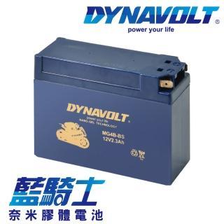【藍騎士電池】MG4B-BS等同YUASA湯淺 YT4B-BS 與 YT4B-5(重機機車電池專用)
