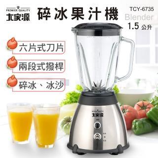 【大家源福利品】不鏽鋼碎冰果汁機(TCY-6735)
