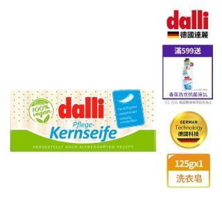 【德國達麗Dalli】純植物油親膚抗敏洗衣皂(125g*3入/ 袋)
