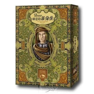 【新天鵝堡桌遊】輝煌的羅倫佐 Lorenzo il Magnifico(玩家跑團讚)