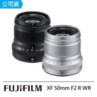 【FUJIFILM】XF 50mm F2 R WR 定焦鏡頭--公司貨