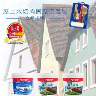 【立邦】《9坪屋頂防水》屋上水切套裝