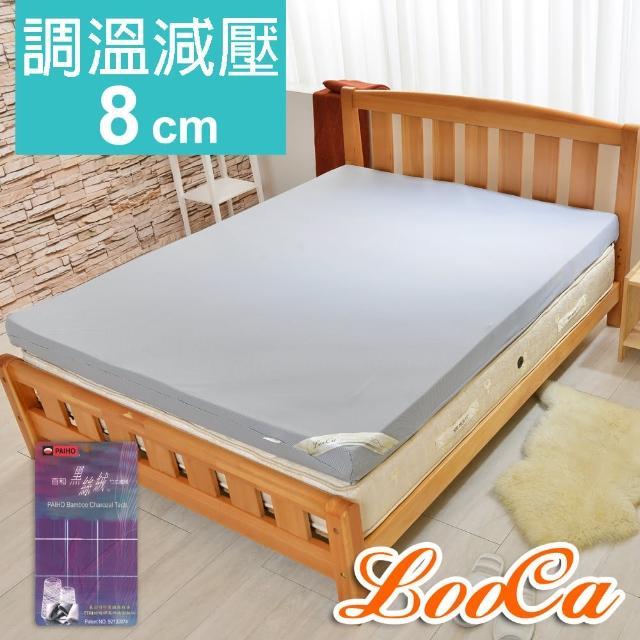 【送隨身毯x1】LooCa綠能護背8cm減壓床墊-單人3尺(搭贈台灣黑絲絨竹炭表布)