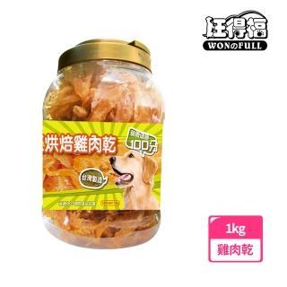 【旺得福】100%手工烘培雞肉乾狗零食(家庭號1kg)