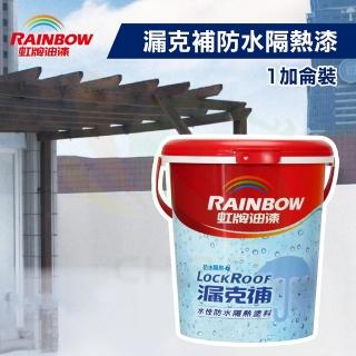 【虹牌】424漏克補水性防水隔熱漆(1加侖裝)