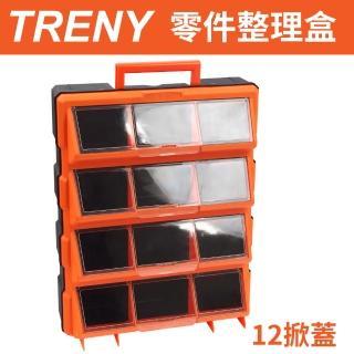 【TRENY】12 掀蓋整理盒(零件盒)