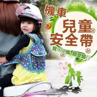 【親親寶貝】高質感兒童機車安全帶(新款花色)