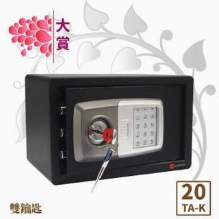 【TRENY】大賞 電子式保險箱-雙鑰匙-黑 HD-20TA-K(兩年保固)