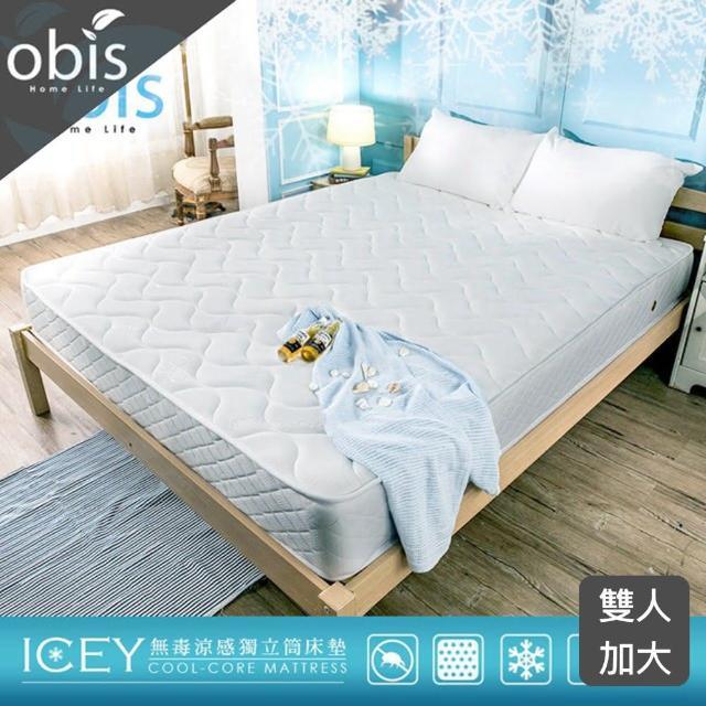 【obis】ICEY 涼感紗二線無毒乳膠蜂巢獨立筒床墊雙人加大6*6.2尺 21cm(涼感紗/乳膠/蜂巢/無毒/獨立筒)