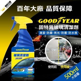 【固特異】玻璃清潔劑(汽車|除霧|亮光|防塵)