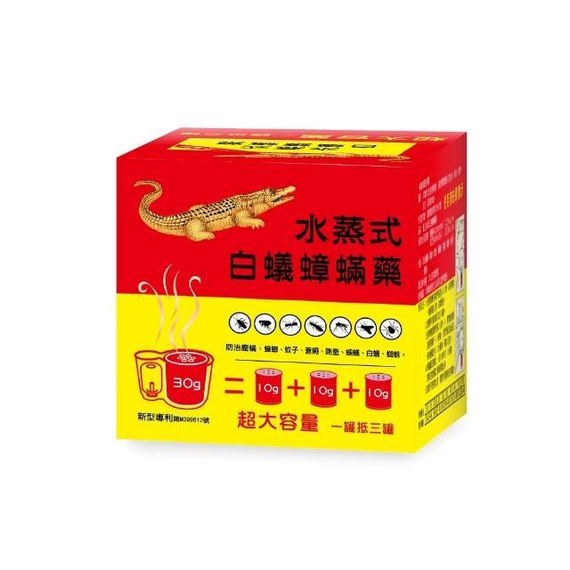 【鱷王】水蒸式白蟻蟑蹣藥30g(1盒)/
