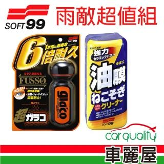 【Soft 99】雨敵-超值限量組合(C236+C238)