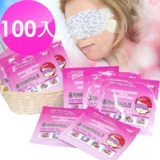 日韓熱銷SPA 蒸氣熱敷眼罩(100片組)