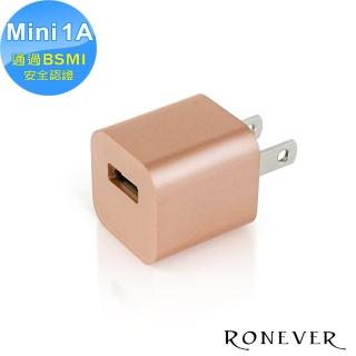 【RONEVER】迷你1A USB充電器