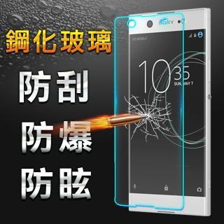 【YANG YI】揚邑 SONY Xperia XA1 Ultra 6吋 9H鋼化玻璃保護貼膜(防爆防刮防眩弧邊)