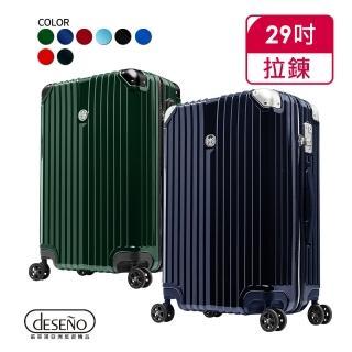 【Deseno】Marvel漫威奧創紀元系列29吋新型拉鍊行李箱(多款任選)