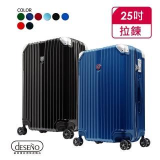 【Deseno】Marvel漫威奧創紀元系列25吋新型拉鍊行李箱(多款任選)