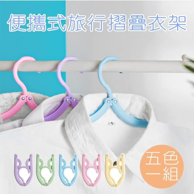 【IDEAL 愛迪爾】便攜式旅行摺疊衣架(5入 多功能 衣架 旅行 摺疊)