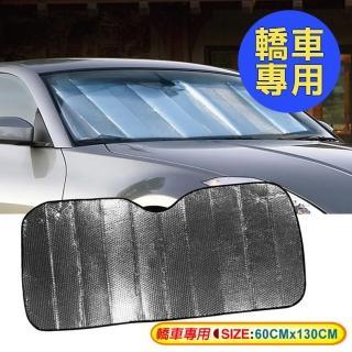 【亞克科技】YARK 鋁箔氣泡式遮陽板-轎車(汽車|防曬|隔熱|避光)