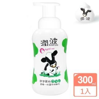 【潤波】茶樹抗菌 牛奶泡泡慕絲洗手乳 300ml