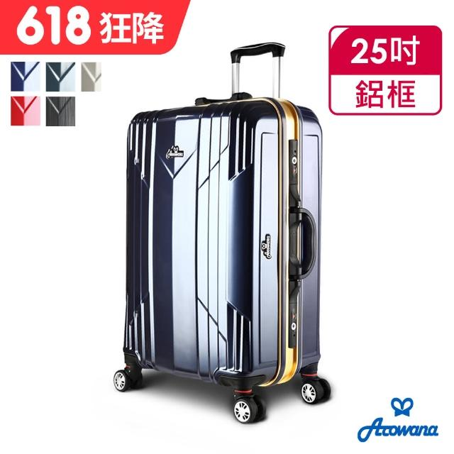 【Rowana】極光閃耀25吋PC鏡面鋁框旅行箱/行李箱(多色任選)