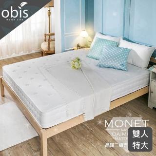 【obis】晶鑽系列_MONET二線五段式獨立筒無毒床墊雙人特大6*7尺 23cm(無毒/親膚/五段式/獨立筒)