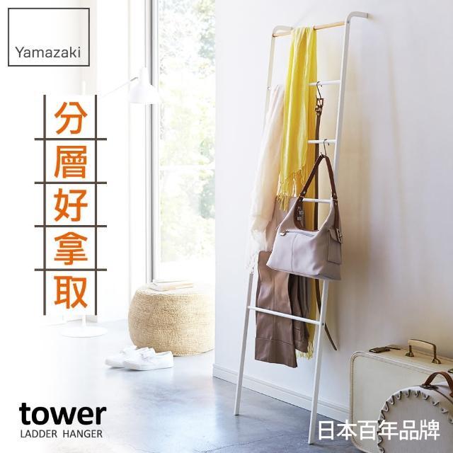 【日本YAMAZAKI】tower階梯式掛衣架(白)/