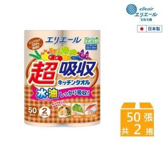 【日本大王】elleair 無漂白超吸收廚房紙巾(50抽/ 2入)