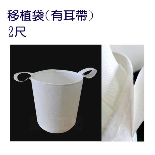 【蔬菜工坊005-A38-20】移植袋.美植袋2尺(有耳帶)