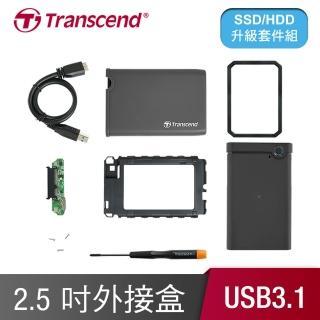 【創見】創見 StoreJet 25CK3 USB3.0 2.5吋防震硬碟外接盒(2.5吋外接盒)