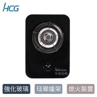 【HCG和成】GS106檯面式單口瓦斯爐