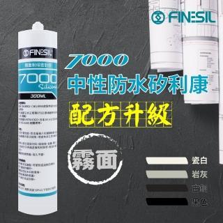 【FINESIL】7000霧面中性矽利康-1入(100%純矽利康)