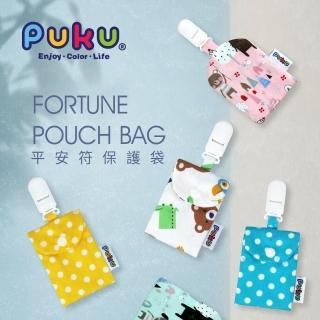 【PUKU藍色企鵝】平安符保護袋-2入(水色/粉色/馬戲團)
